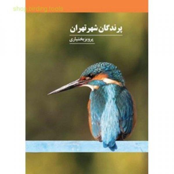 کتاب پرندگان شهر تهران