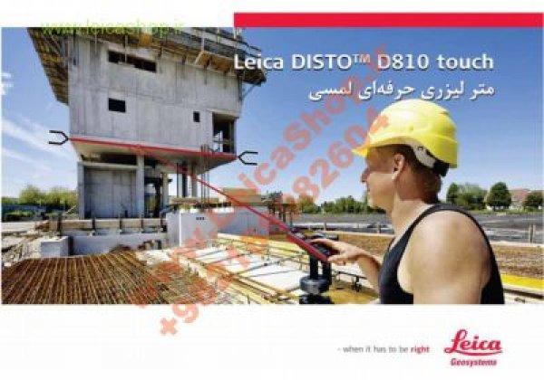 راهنمای فارسی Disto D810