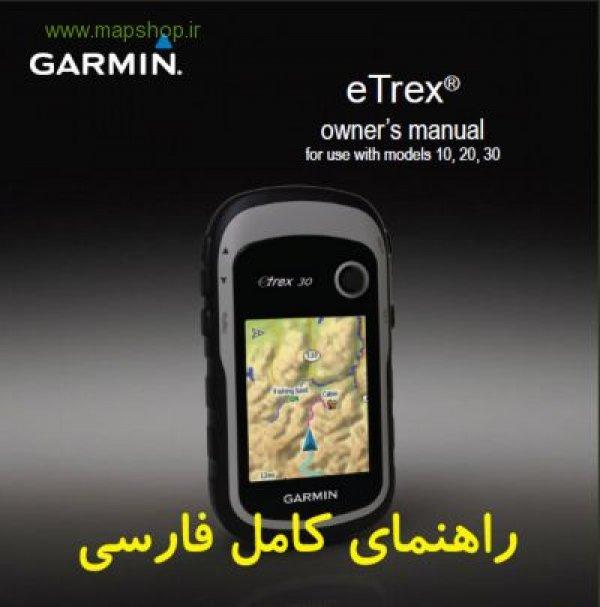 راهنمای فارسی eTrex-10-20-30
