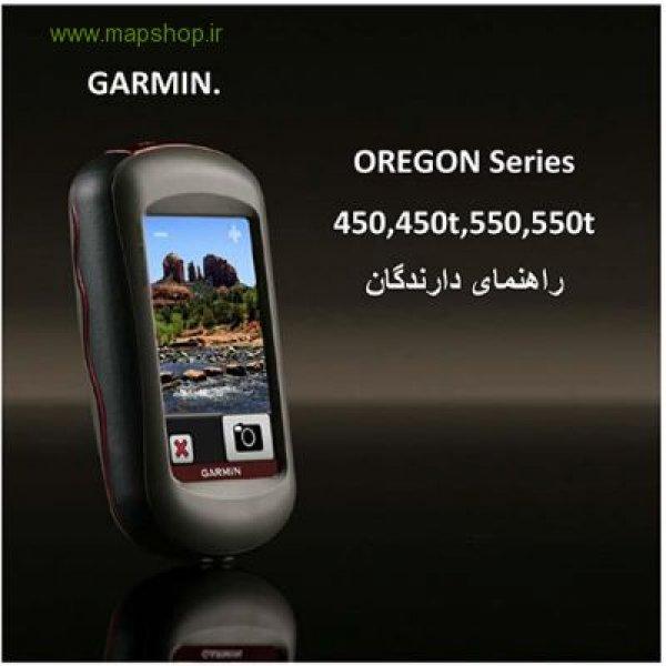 راهنمای فارسی Oregon 550