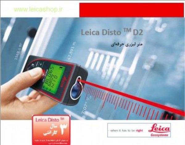 راهنمای فارسی Disto D2