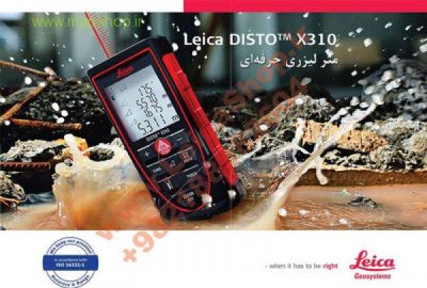راهنمای فارسی Disto X310
