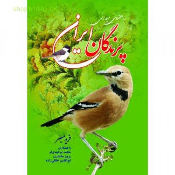 کتاب راهنمای میدانی پرندگان ایران