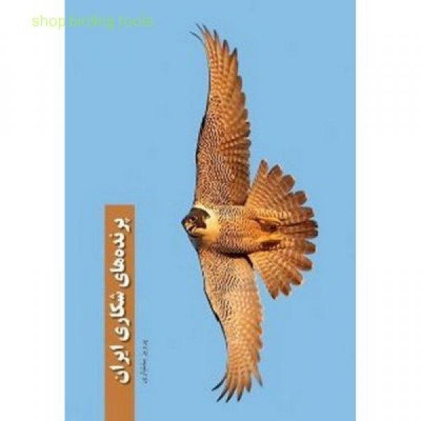 کتاب پرنده های شکاری ایران