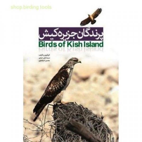 کتاب پرندگان جزیره کیش
