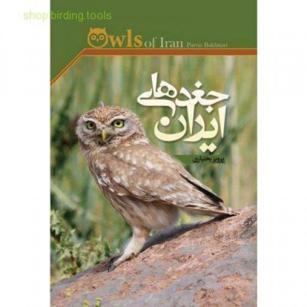 کتاب جغدهای ایران