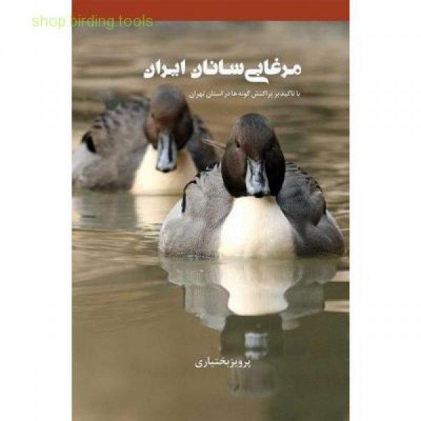 کتاب مرغابی سانان ایران